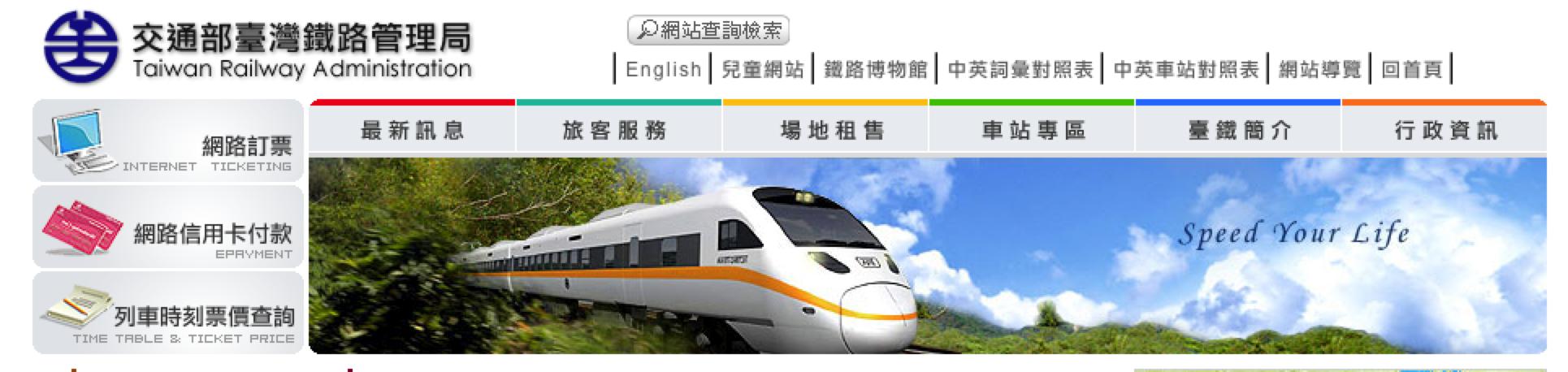 railway-web.png