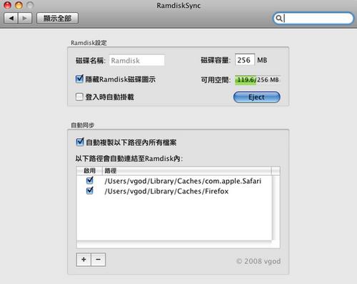 Screenshot of RamdiskSync